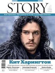 Журнал Story №7 июль 2019 Кит Харингтон