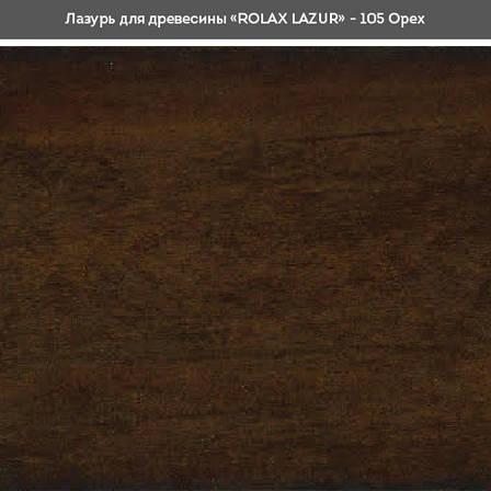Лазурь для дерева Ролакс 105 орех 0,75л, фото 2