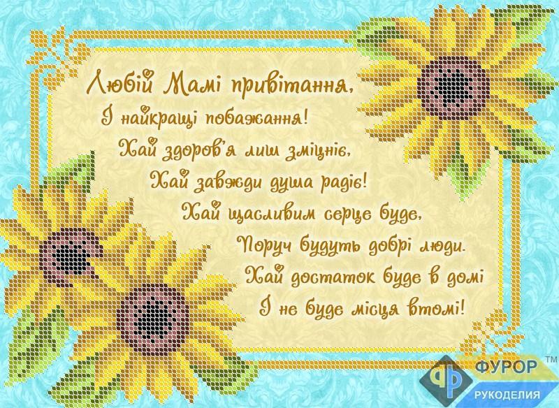 Схема для вышивки бисером Листівка Привітання мамі (ОБ4-036)