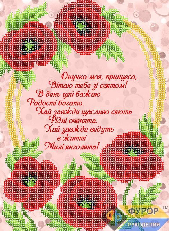 Схема для вишивки бісером Листівка Привітання внучці (ОБ4-060)