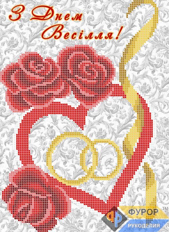 Схема для вишивки бісером Листівка Привітання з днем весілля (ОБ4-042)