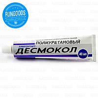 """Полиуретановый клей """"Десмокол"""" Харьков"""