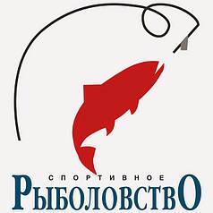 Спортивное рыболовство журнал