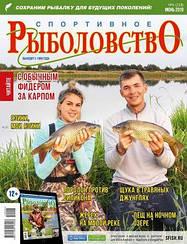 Спортивное рыболовство журнал №6, июнь 2019