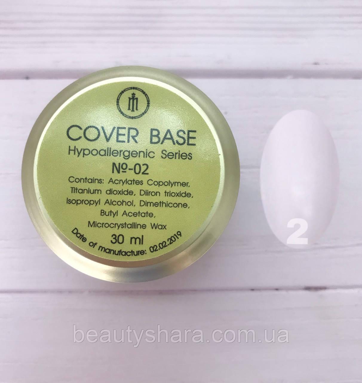 База Milano Luxury Cover Base 30 мл №2 - базовое покрытие камуфлирующее (гипоаллергенная)