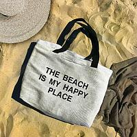 Пляжная сумка Beach The beach is my happy place (KOTB_19I010)