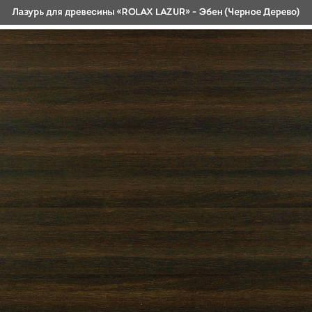 Лазурь для дерева Ролакс 114 эбен (черное дерево) 0,75л, фото 2