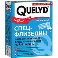 Клей обойный Quelyd Специальный флизелин (300 г)
