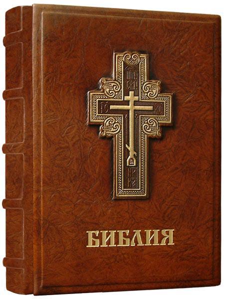 Библия средняя в кожаном переплете с крестом