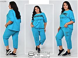 Летний женский спортивный костюм большого размера Украина размеры 52,54,56