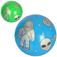 Мяч детский Космос, 9 дюймов, рисунок, 2 цвета, 60-65г, MS2616