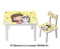 """Комплект стол и стул детский """"Принцесса с единорогом"""""""