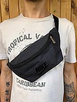 Поясная сумка черная Nike, 2 отделения (Бананка), из мессенджер pvc, банан, трендовая сумка