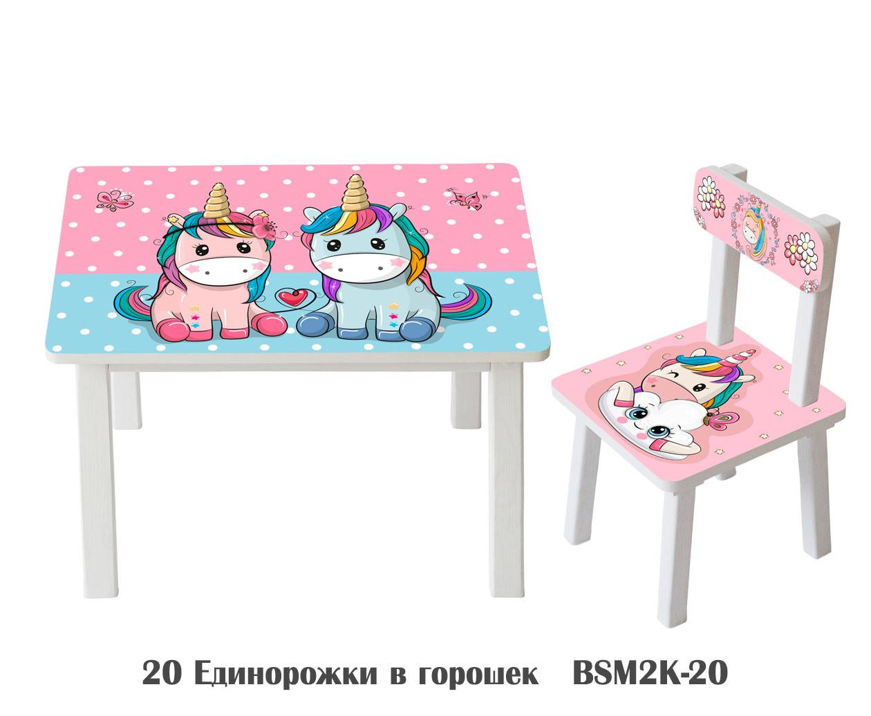 """Комплект стіл, 1 стілець дитячий """"Єдиноріжки в горошок"""""""