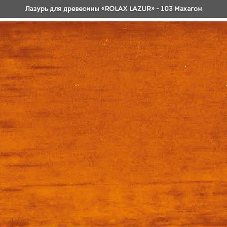 Лазурь для дерева Ролакс 103 махагон 2,5л, фото 2