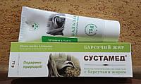 Барсучий жир бальзам косметический для тела Сустамед регенерация, устранение боли, напряжение, 75 гр.