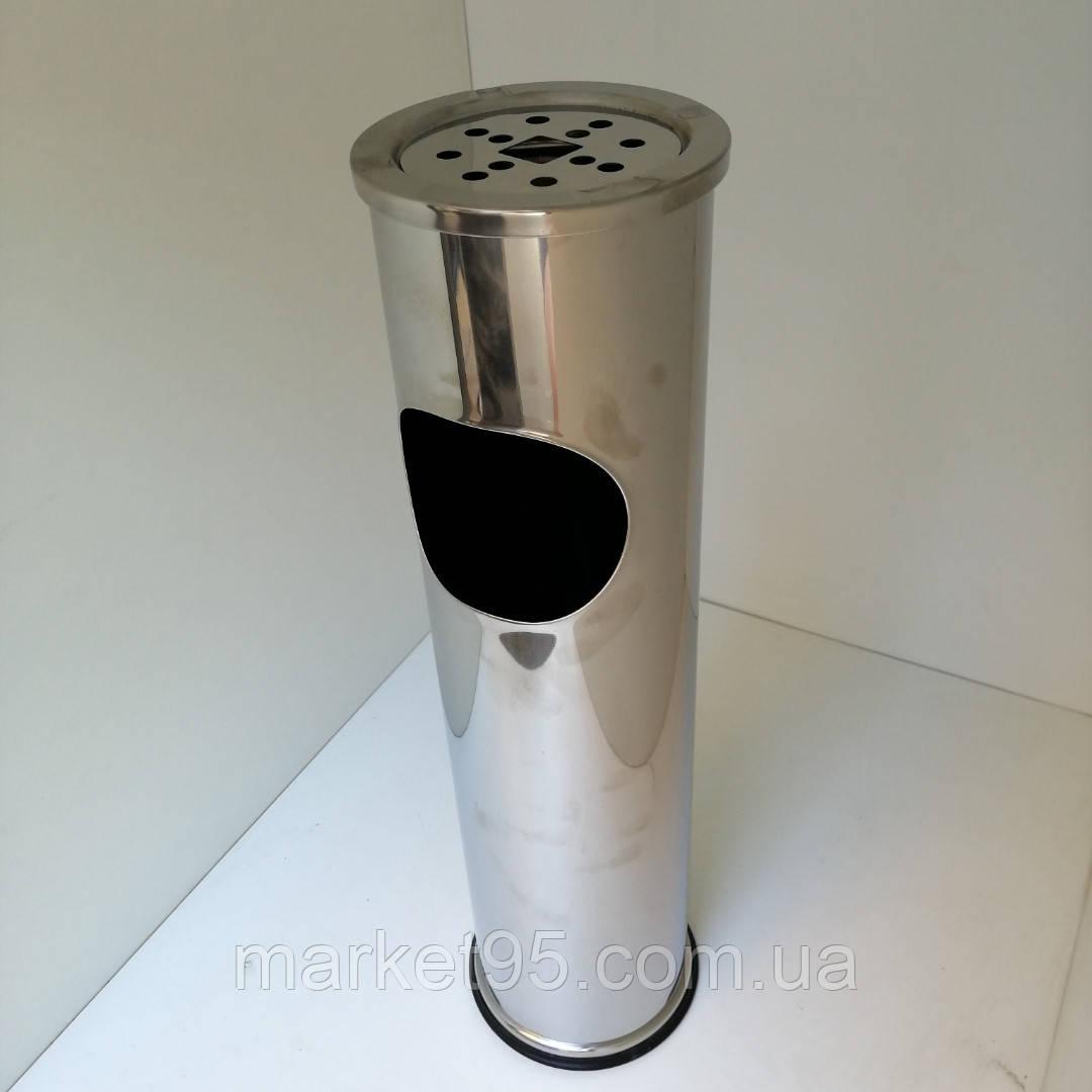 Урна-пепельница из нержавеющей стали 150x560