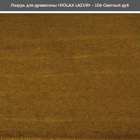 Лазурь для дерева Ролакс 106 светлый дуб 2,5л, фото 2