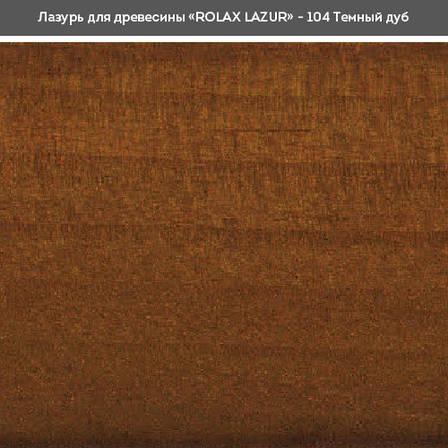 Лазурь для дерева Ролакс 104 темный дуб 2,5л, фото 2