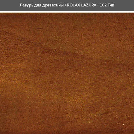 Лазурь для дерева Ролакс 102 тик 2,5л, фото 2