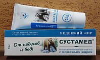 Медвежий жир бальзам косметический для тела Сустамед регенерация, устранение боли, напряжение, 75 гр.