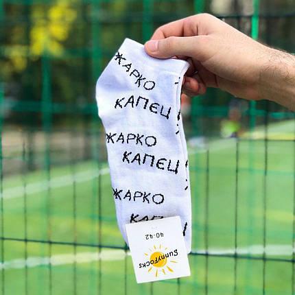 """Носки с надписью """" ЖАРКО КАПЕЦ"""""""". Хлопок, короткие, Мужские\Женские, Шкарпетки з написом, фото 2"""