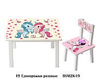 """Комплект стол и стул детский """"Единорожки Розовые"""""""