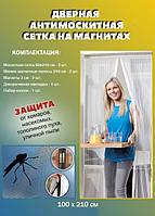 Антимоскитная штора на дверь на магнитах, 210х100 однотонная