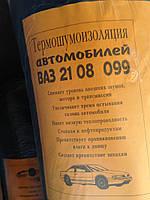 ТЕРМОШУМОИЗОЛЯЦИЯ АВТОМОБИЛЕЙ ВАЗ 2108-099 (ХАРЬКОВ)