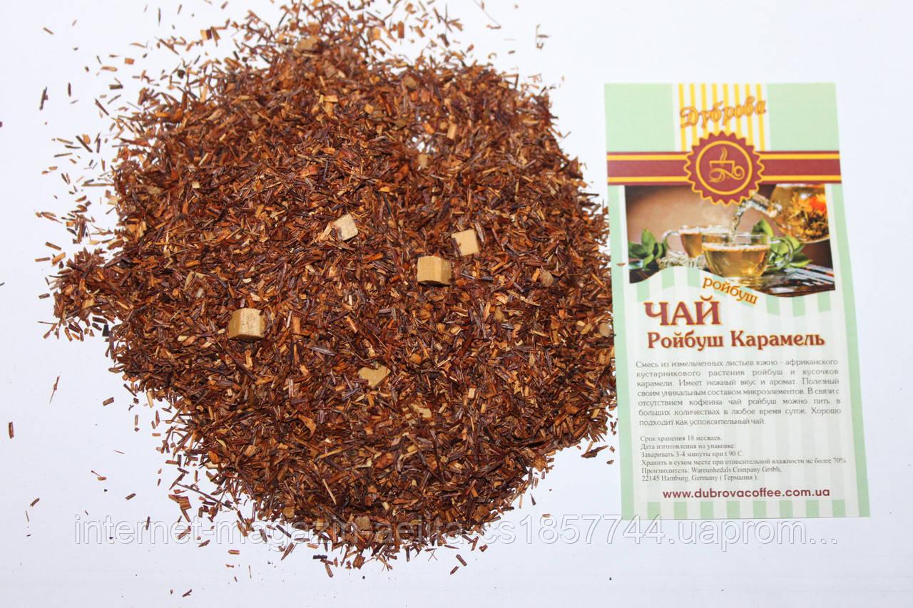 Чай Ройбуш карамель 500 г