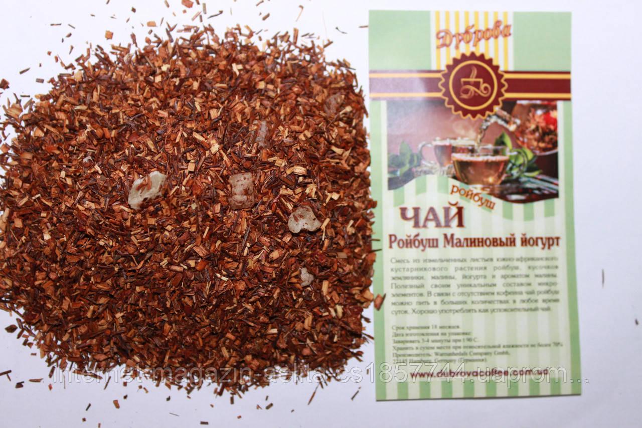 Чай Ройбуш малиновий йогурт 500 г