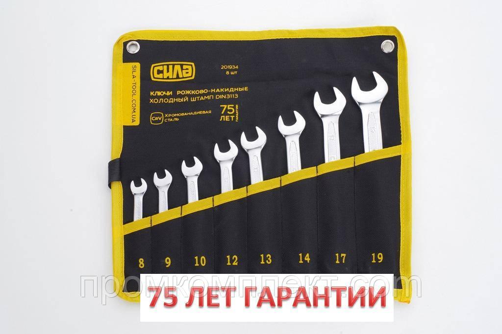 Набор ключей рожково-накидых CrV 8-10,12-14, 17, 19 мм (8 шт) (холодный штамп DIN3113) 75 лет гарантии СИЛА