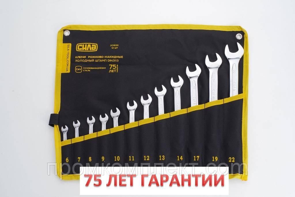 Набор ключей рожково-накидых CrV 6-14, 17, 19, 22 мм (12 шт) (холодный штамп DIN3113) 75 лет гарантии СИЛА