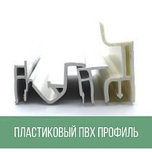 Профиль ПВХ (пластиковый)