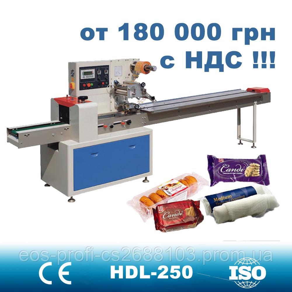 Горизонтальная Упаковочная Машина HDL-250
