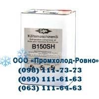 Компрессорное масло для винтовых компрессоров Bitzer B150SH (915117-06) 5 л.