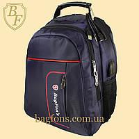 Рюкзак городской школьный BagFon's 30л Синий (BF005)