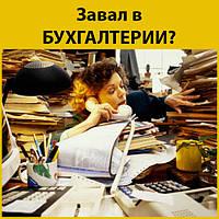 Бухгалтерский Аутсорс