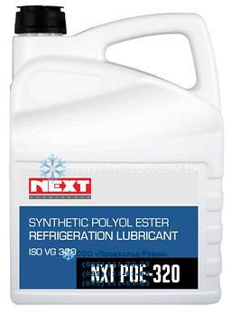 Холодильное масло Next Lubricants NXT POE-LT 320 (5 л.) 130005