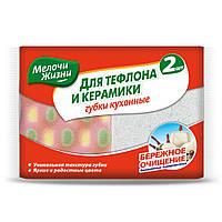 Губка кухонная Мелочи Жизни для тефлона 2 шт