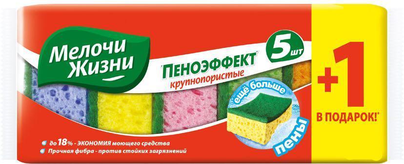 Губка кухонная Мелочи Жизни с крупными порами пеноэффект 5+1 шт