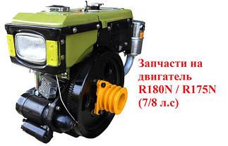 Запчастини на двигун R180N / R175N (7/8 л. з)