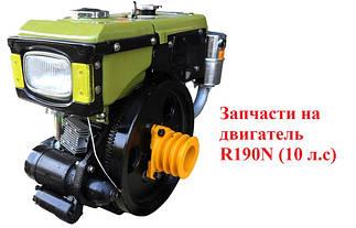Запчастини на двигун R190N (10 к. с.)