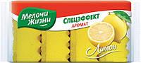 Губки кухонные Мелочи Жизни Спецэффект с ароматом Лимона 4 шт
