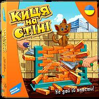 """Дитяча настільна гра Dream Makers """"Кішка на стіні"""" (1503_UA)"""