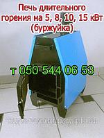 Печь длительного горения на 5, 8, 10, 15 кВт  (буржуйка)