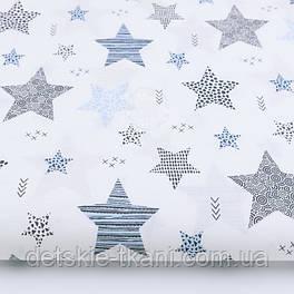 """Ткань хлопковая """"Звёзды с кружочками, полосками"""" серо-голубые на белом (№2347)"""