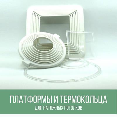Платформы и термокольца для натяжных потолков
