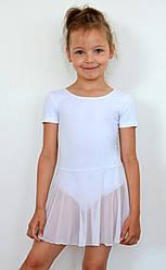 Купальник для танцев с юбкой из сетки белый