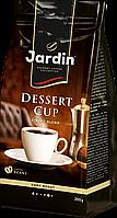 Кофе Jardin Dessert Cup 250гр. зерно
